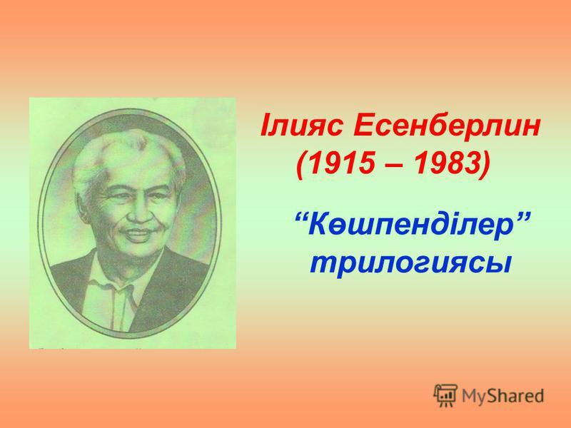 Ілияс Есенберлин (1915 – 1983) Көшпенділер трилогиясы