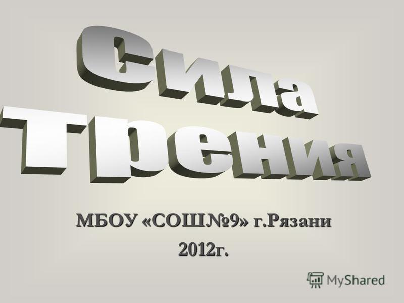МБОУ «СОШ9» г.Рязани 2012 г.