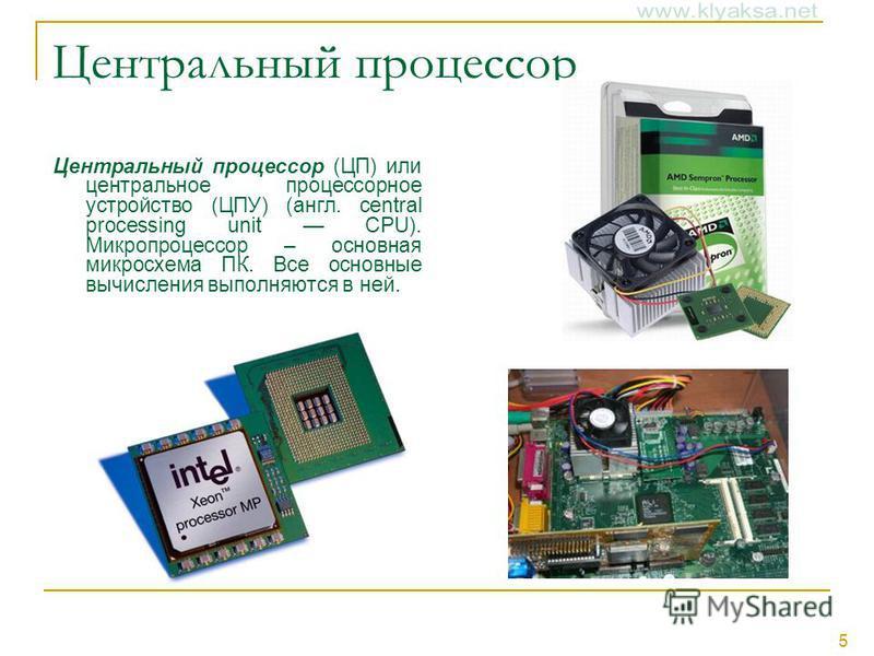 5 Центральный процессор Центральный процессор (ЦП) или центральное процессорное устройство (ЦПУ) (англ. central processing unit CPU). Микропроцессор – основная микросхема ПК. Все основные вычисления выполняются в ней.