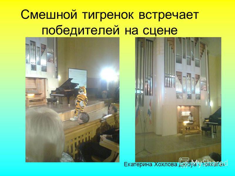 Смешной тигренок встречает победителей на сцене Екатерина Хохлова Дюбуа «Токката»