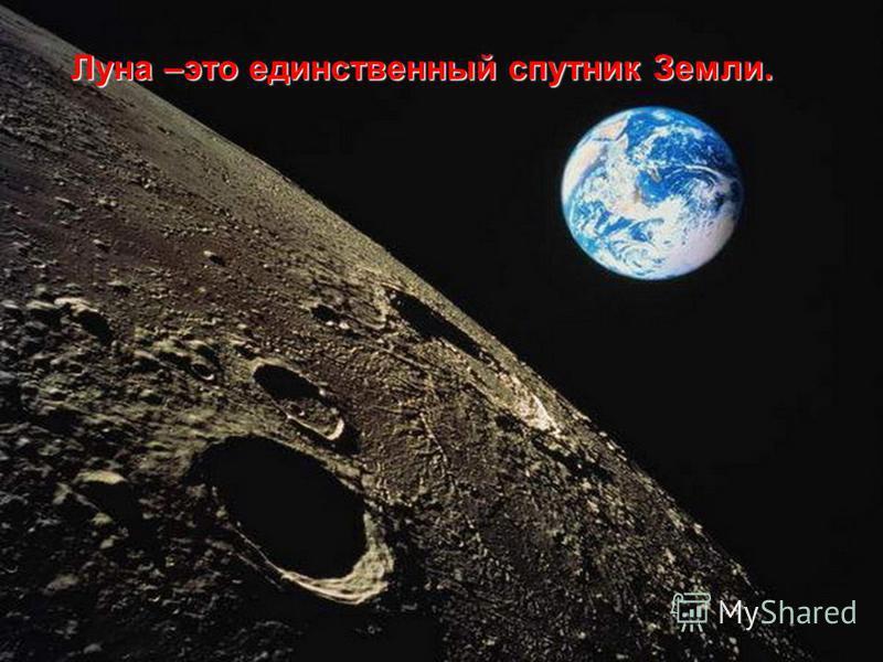 Луна –это единственный спутник Земли.