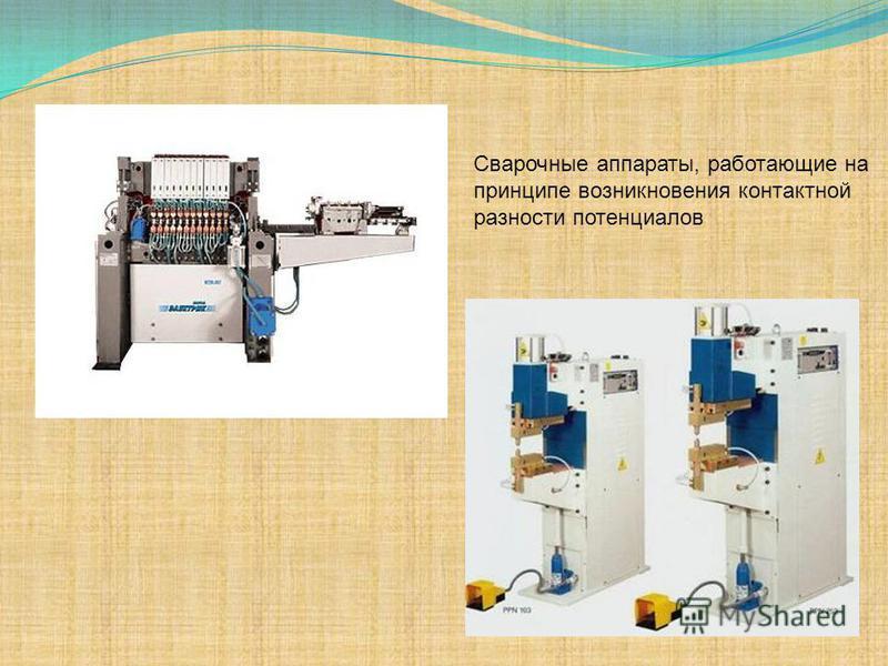 Сварочные аппараты, работающие на принципе возникновения контактной разности потенциалов