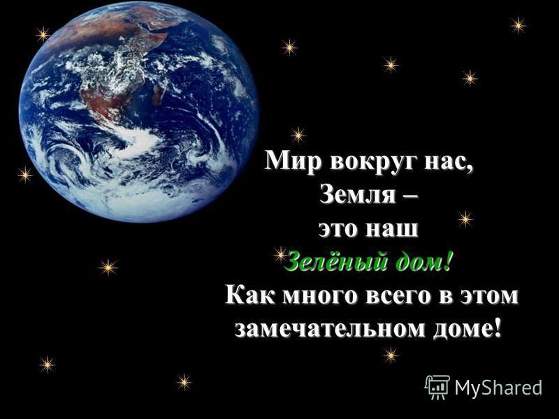 Мир вокруг нас, Земля – это наш Зелёный дом! Как много всего в этом замечательном доме!