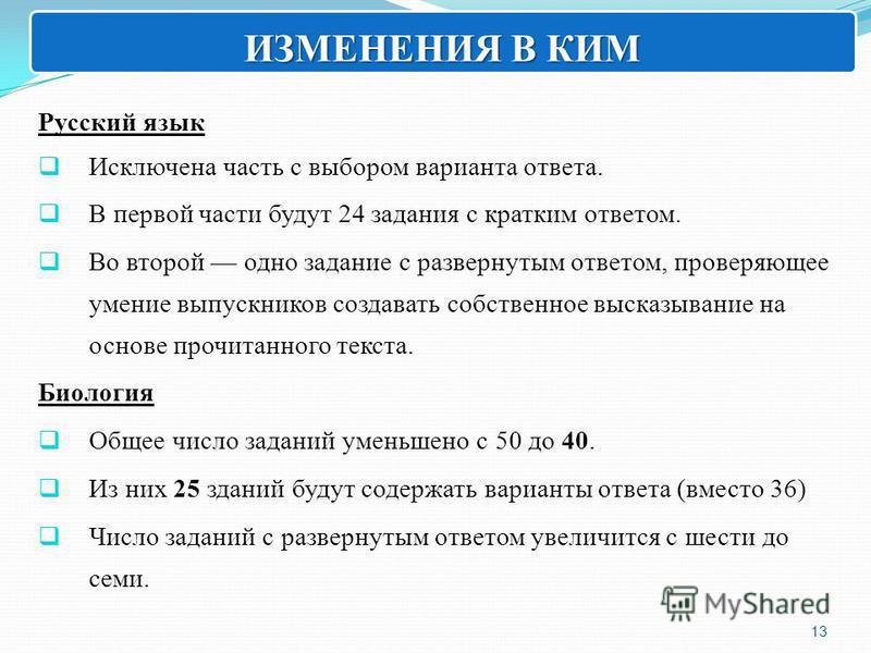 13 ИЗМЕНЕНИЯ В КИМ Русский язык Исключена часть с выбором варианта ответа. В первой части будут 24 задания с кратким ответом. Во второй одно задание с развернутым ответом, проверяющее умение выпускников создавать собственное высказывание на основе пр