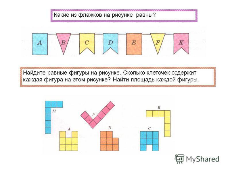 Какие из флажков на рисунке равны? Найдите равные фигуры на рисунке. Сколько клеточек содержит каждая фигура на этом рисунке? Найти площадь каждой фигуры.
