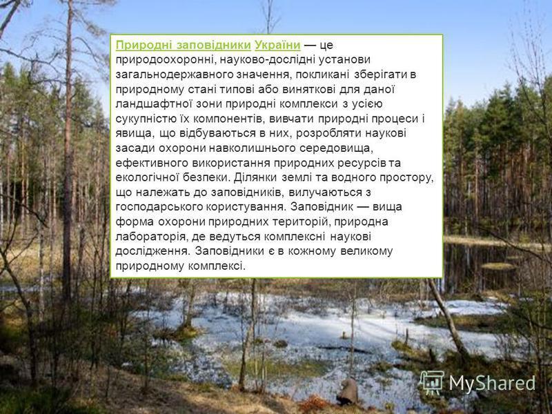 Природні заповідникиПриродні заповідники України це природоохоронні, науково-дослідні установи загальнодержавного значення, покликані зберігати в природному стані типові або виняткові для даної ландшафтної зони природні комплекси з усією сукупністю ї