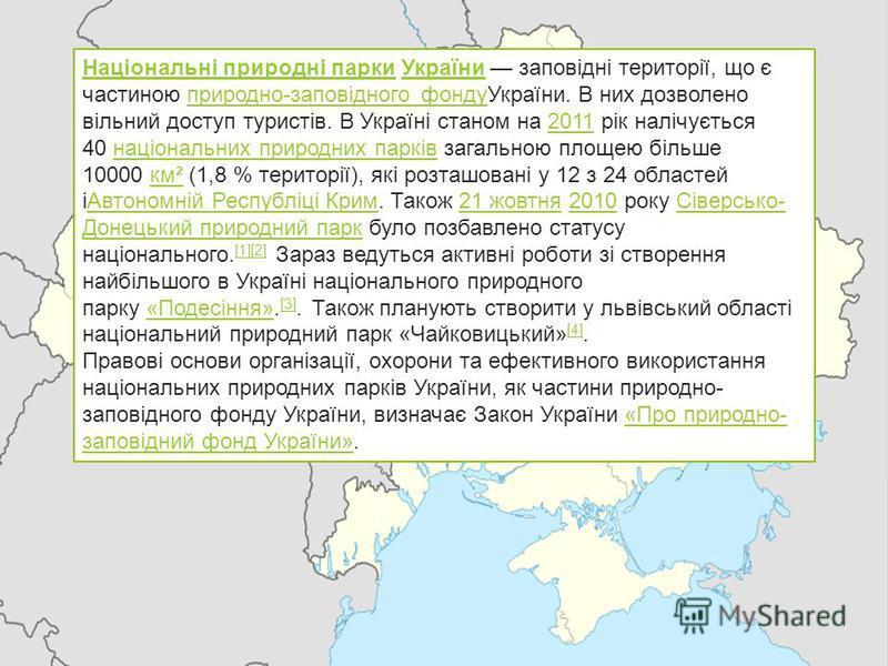 Національні природні паркиНаціональні природні парки України заповідні території, що є частиною природно-заповідного фондуУкраїни. В них дозволено вільний доступ туристів. В Україні станом на 2011 рік налічується 40 національних природних парків зага