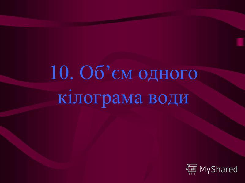 10. Обєм одного кілограма води