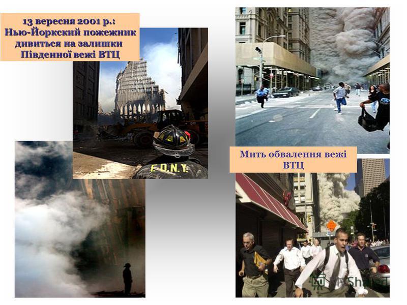 Мить обвалення вежі ВТЦ 13 вересня 2001 р.: Нью-Йоркский пожежник дивиться на залишки Південної вежі ВТЦ