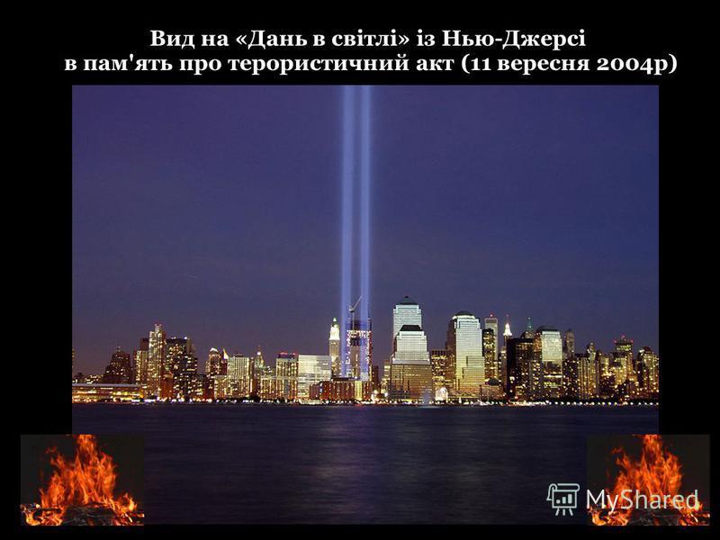 Вид на «Дань в світлі» із Нью-Джерсі в пам'ять про терористичний акт (11 вересня 2004р)