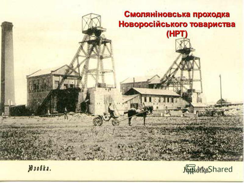 Смоляніновська проходка Новоросійського товариства (НРТ)