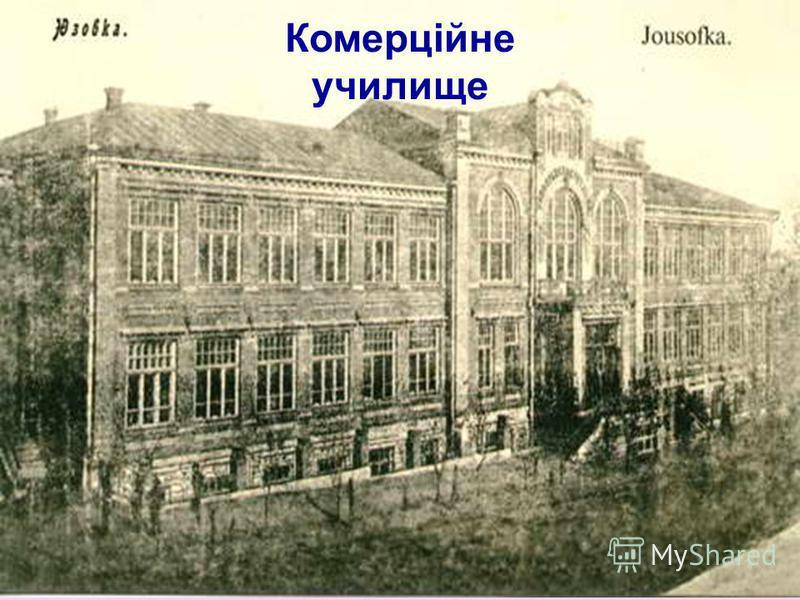 Комерційне училище