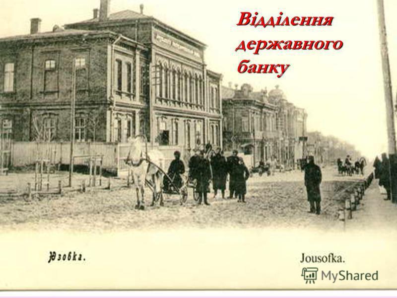 Відділення державного банку