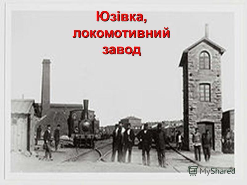 Юзівка, локомотивний завод