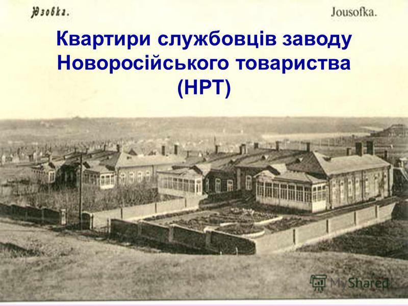 Квартири службовців заводу Новоросійського товариства (НРТ)