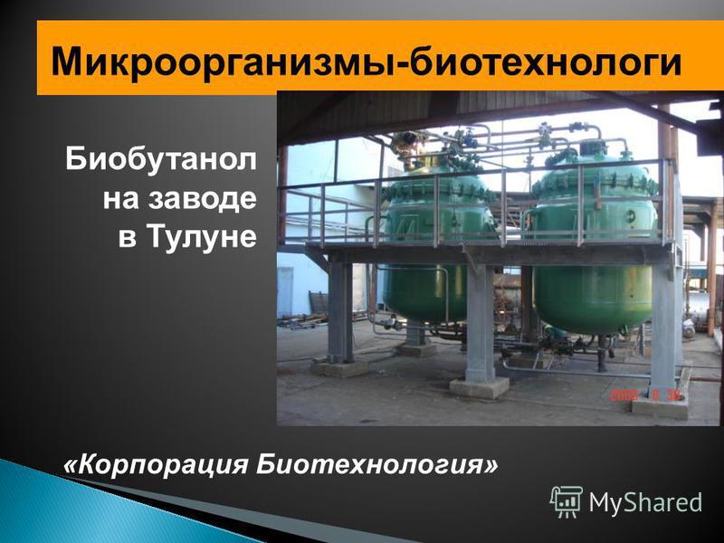 «Корпорация Биотехнология» Биобутанол на заводе в Тулуне