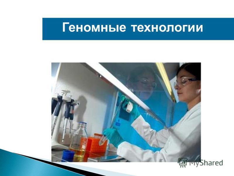 Геномные технологии