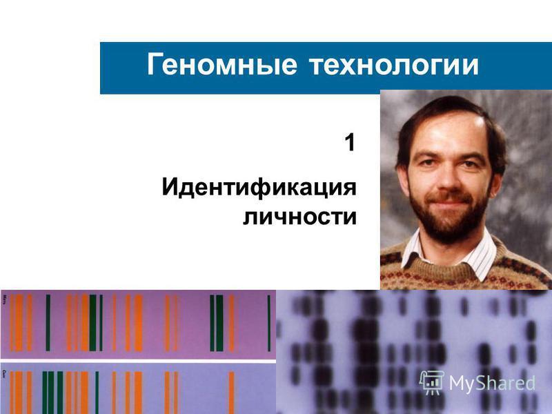 1 Идентификация личности
