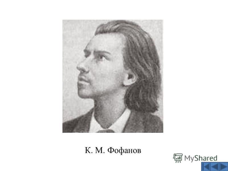 К. М. Фофанов