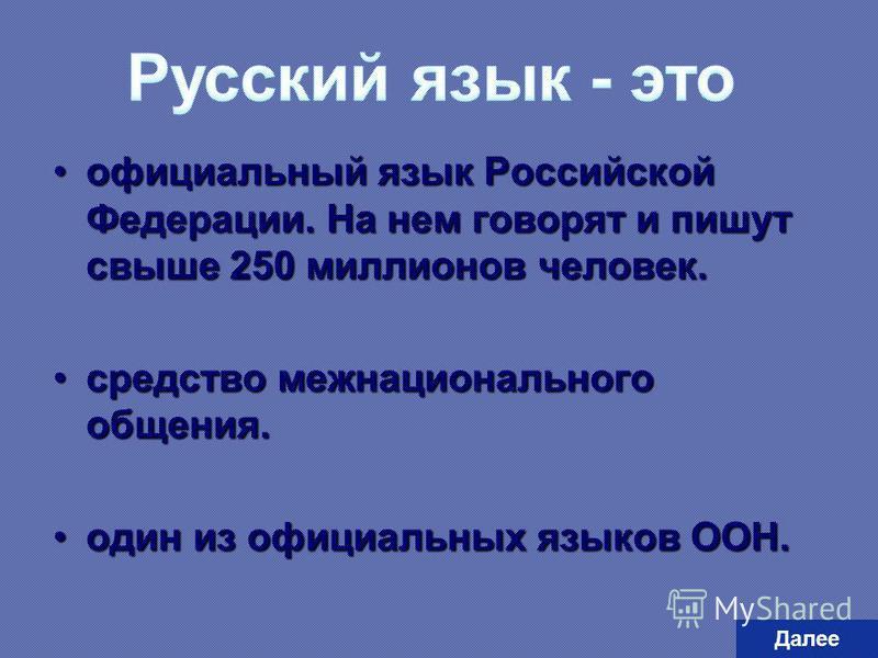 официальный язык Российской Федерации. На нем говорят и пишут свыше 250 миллионов человек.официальный язык Российской Федерации. На нем говорят и пишут свыше 250 миллионов человек. средство межнационального общения.средство межнационального общения.