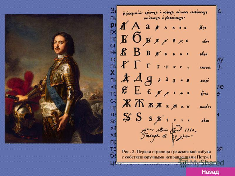 За свою долгую историю русское письмо претерпело две реформы. Первая большая реформа кириллицы была проведена Петром I, который специальным указом отменил некоторые писавшиеся по традиции, но не нужные русскому письму буквы: W (омега), Y (пси), X (кс