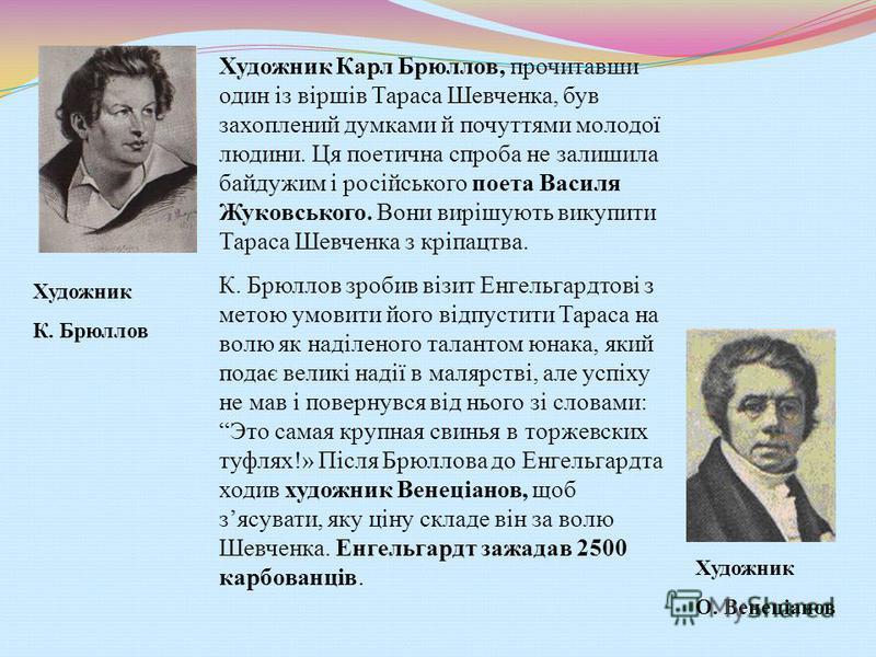 Виявлені молодим Шевченком хист художника й перші поетичні спроби під час перебування в Петербурзі відіграли важливу роль у його особистій творчій долі, у викупі його з кріпацтва.
