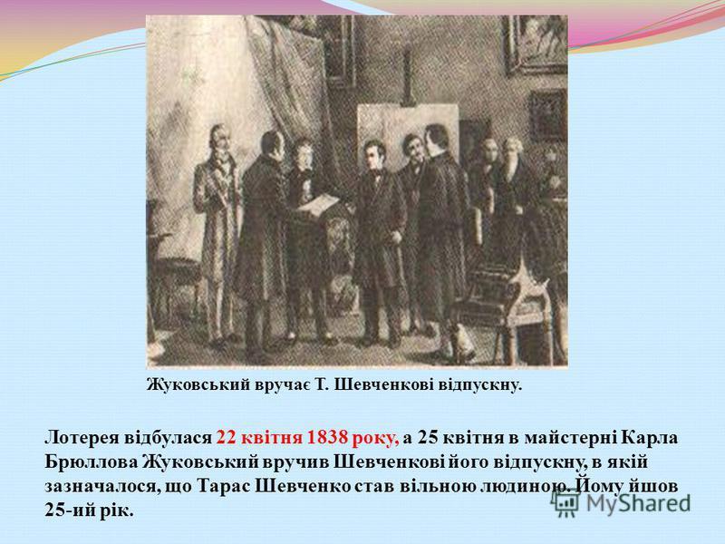 Щоб отримати таку суму грошей, Карл Брюллов почав роботу над портретом Василя Жуковського. І коли портрет був завершений, його розіграли в лотерею і отримали 2500 карбованців. Портрет В. Жуковського