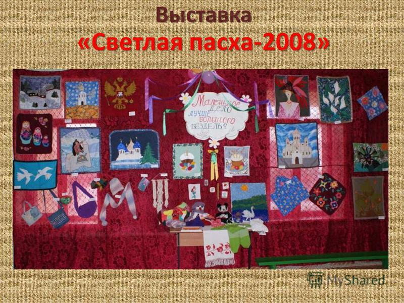 Выставка «Светлая пасха-2008»