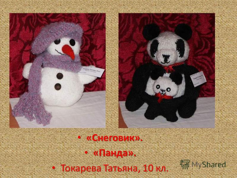 «Снеговик». «Снеговик». «Панда». «Панда». Токарева Татьяна, 10 кл. Токарева Татьяна, 10 кл.