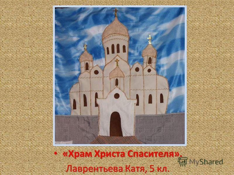 «Храм Христа Спасителя». «Храм Христа Спасителя». Лаврентьева Катя, 5 кл.