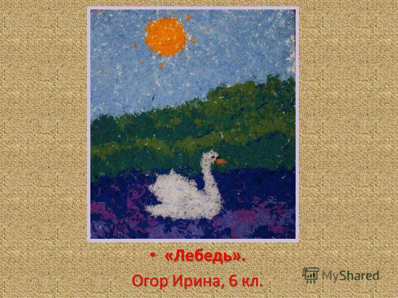 «Лебедь». «Лебедь». Огор Ирина, 6 кл.