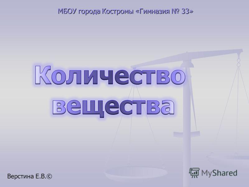 МБОУ города Костромы «Гимназия 33» Верстина Е.В.©