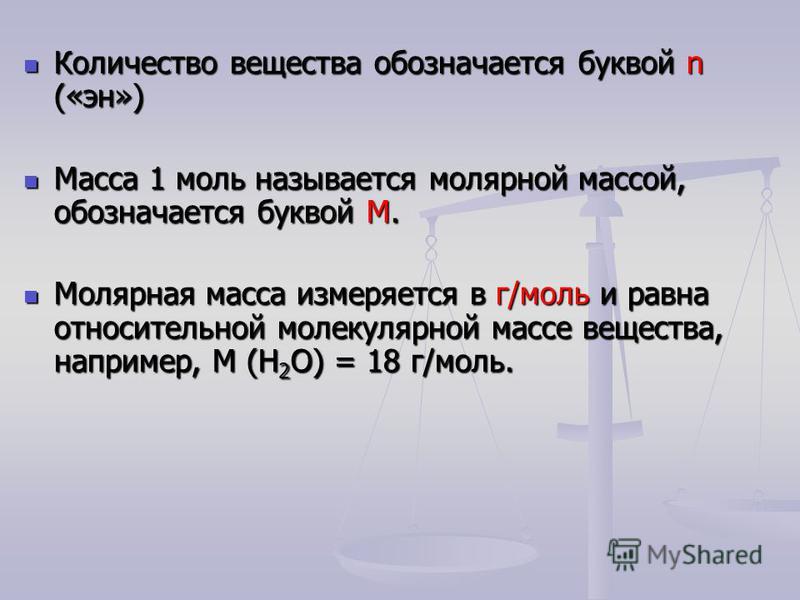 Количество вещества обозначается буквой n («эн») Количество вещества обозначается буквой n («эн») Масса 1 моль называется молярной массой, обозначается буквой М. Масса 1 моль называется молярной массой, обозначается буквой М. Молярная масса измеряетс