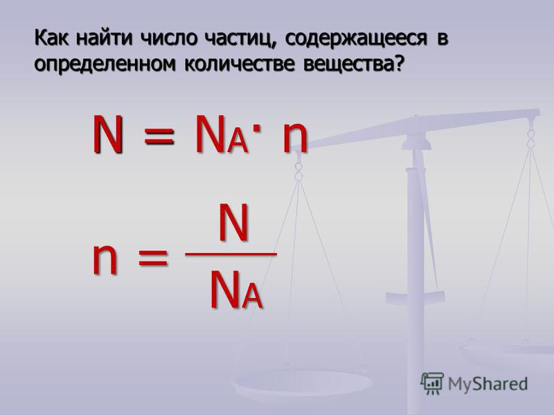 Как найти число частиц, содержащееся в определенном количестве вещества? N = N А · n n = N NАNАNАNА