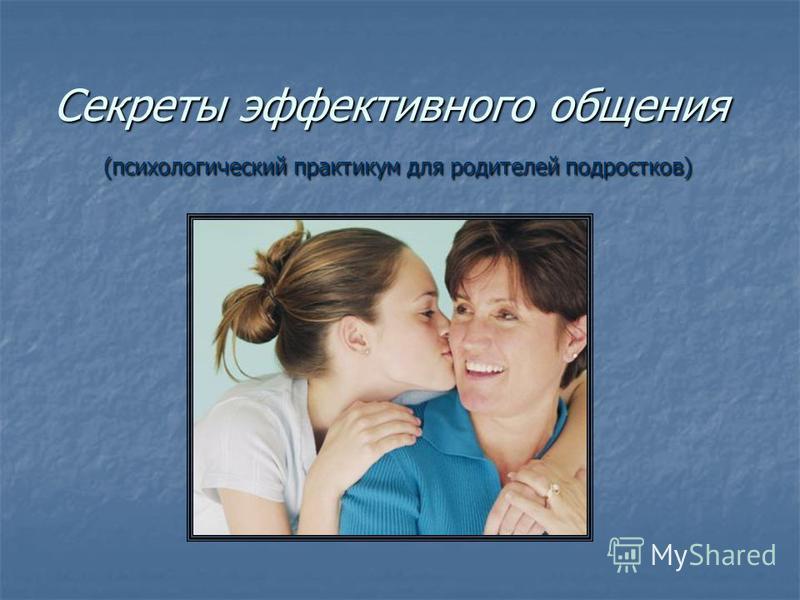 Секреты эффективного общения (психологический практикум для родителей подростков)