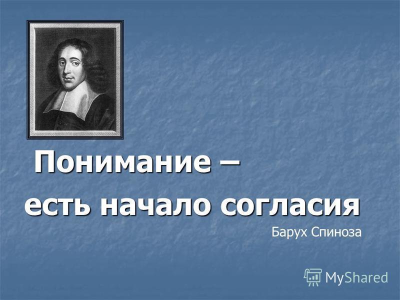 Понимание – Понимание – есть начало согласия Барух Спиноза
