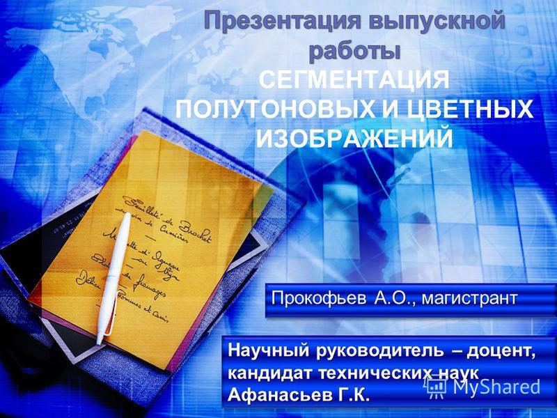 Научный руководитель – доцент, кандидат технических наук Афанасьев Г.К. Прокофьев А.О., магистрант