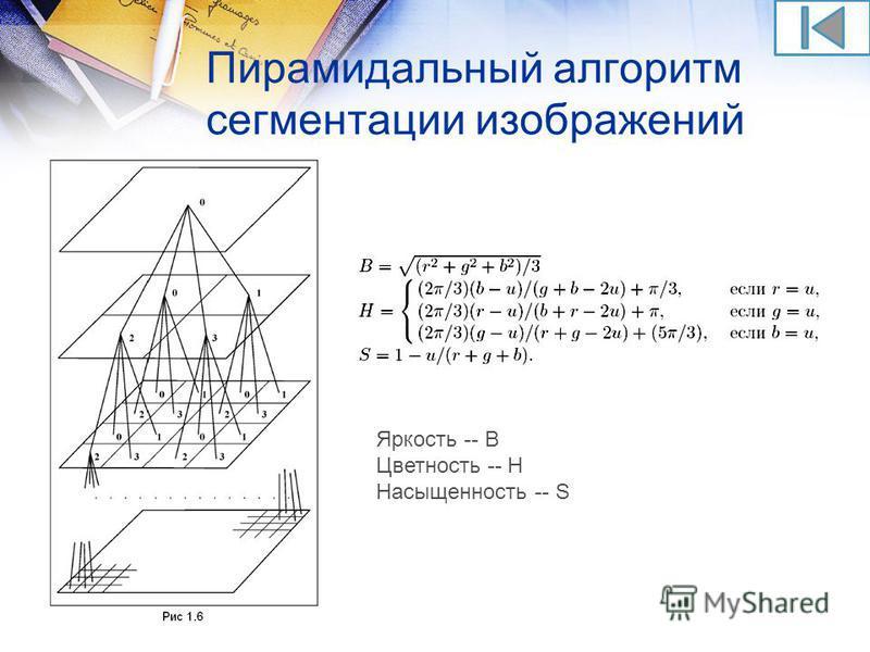 Пирамидальный алгоритм сегментации изображений Яркость -- B Цветность -- H Насыщенность -- S