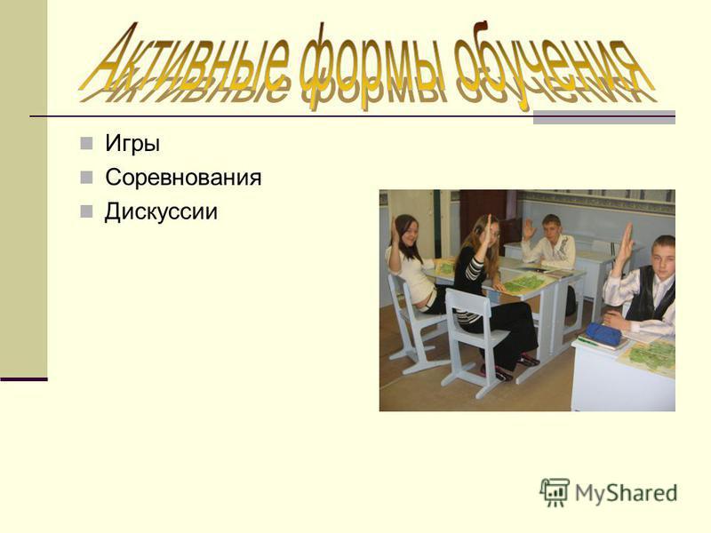 Игры Соревнования Дискуссии