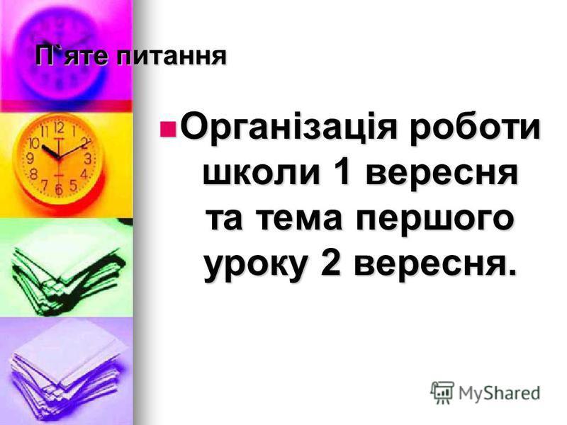 П`яте питання Організація роботи школи 1 вересня та тема першого уроку 2 вересня. Організація роботи школи 1 вересня та тема першого уроку 2 вересня.