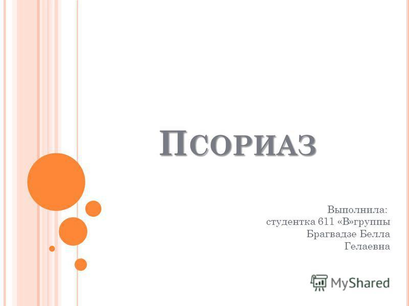 П СОРИАЗ Выполнила: студентка 611 «В»группы Брагвадзе Белла Гелаевна