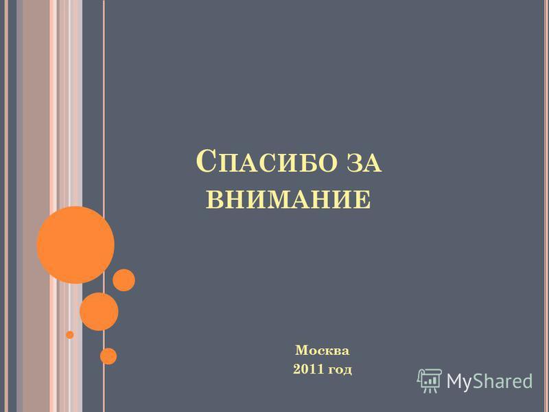 С ПАСИБО ЗА ВНИМАНИЕ Москва 2011 год