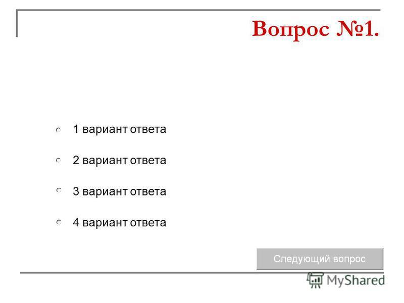 2 вариант ответа 3 вариант ответа 1 вариант ответа 4 вариант ответа Вопрос 1.