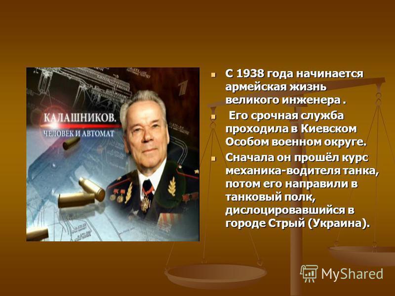 С 1938 года начинается армейская жизнь великого инженера. С 1938 года начинается армейская жизнь великого инженера. Его срочная служба проходила в Киевском Особом военном округе. Его срочная служба проходила в Киевском Особом военном округе. Сначала