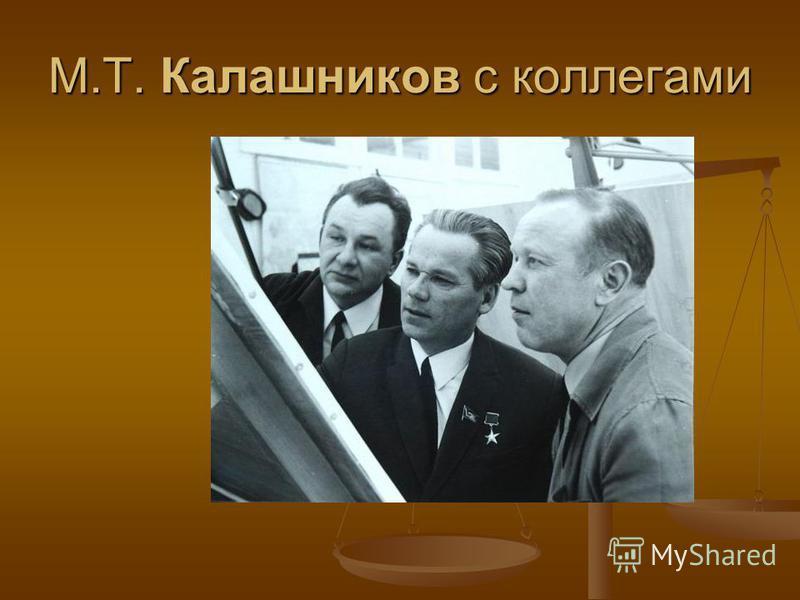 М.Т. Калашников с коллегами