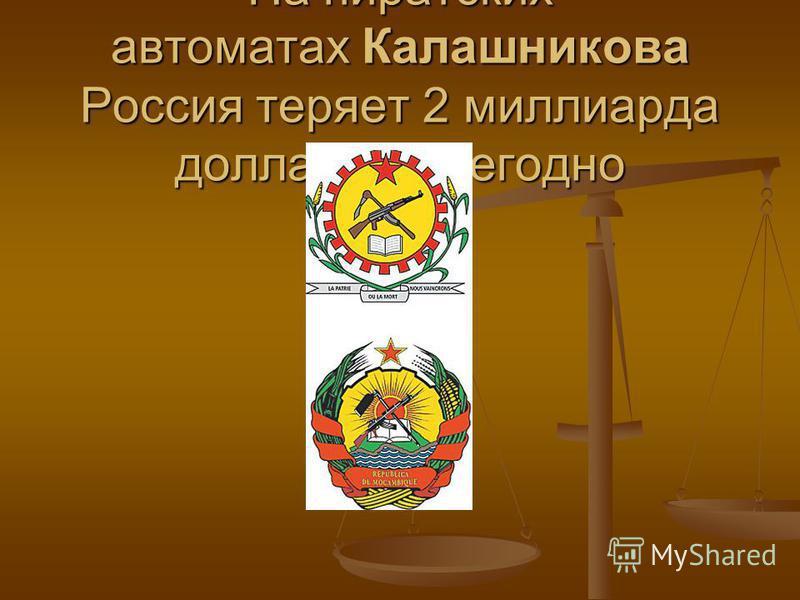 На пиратских автоматах Калашникова Россия теряет 2 миллиарда долларов ежегодно