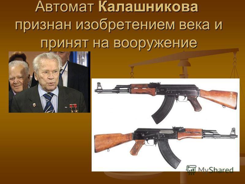 Автомат Калашникова признан изобретением века и принят на вооружение