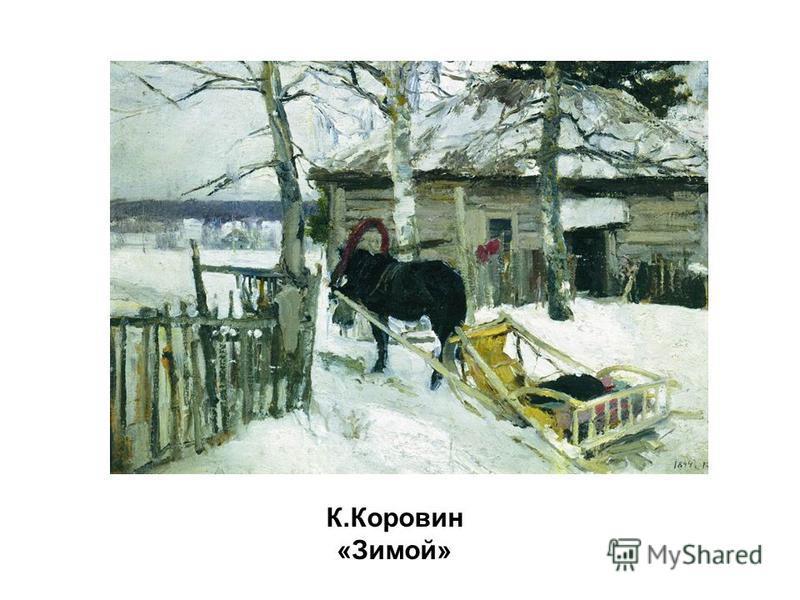 К.Коровин «Зимой»