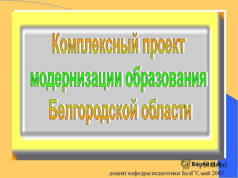 Кирий Н.В., доцент кафедры педагогики БелГУ, май 2007