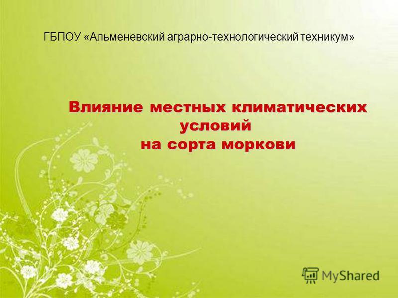 ГБПОУ «Альменевский аграрно-технологический техникум» Влияние местных климатических условий на сорта моркови на сорта моркови
